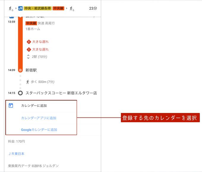 Googleマップの移動経路をカレンダーに登録する方法.002