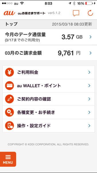 IPhoneオススメアプリ Dataman 8
