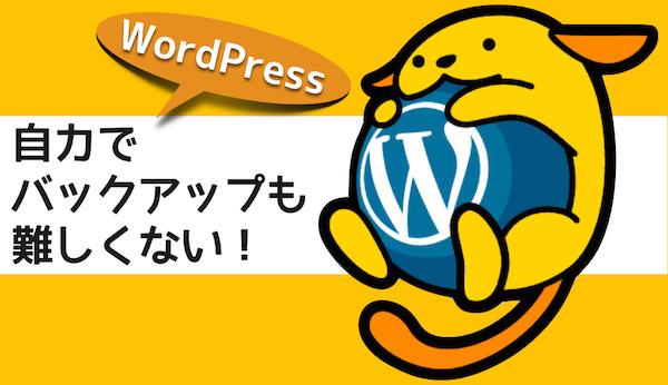 WordPressのバックアップを自力 手動で行う方法を簡単解説
