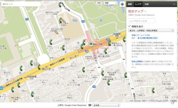 超保存版 Googleが提供している防災 災害マップは必ず使ってみよう 04