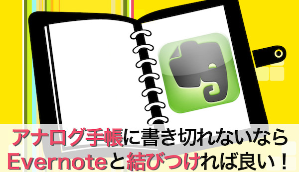 アナログ手帳とEvernoteの連携方法