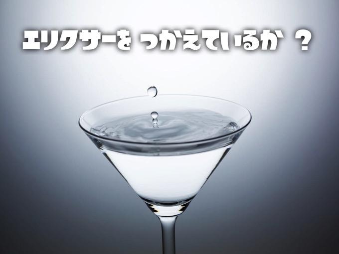 Elixir no tsukaikata 01