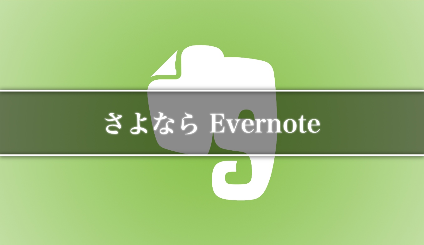 evernote-downgrade