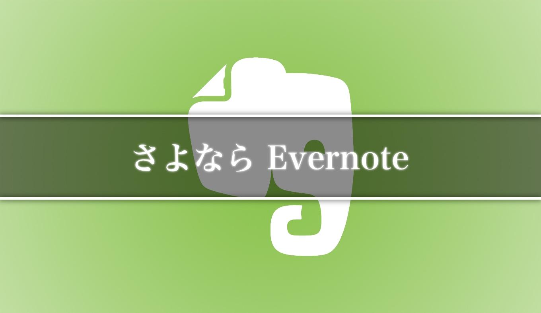 evernote-downgrade