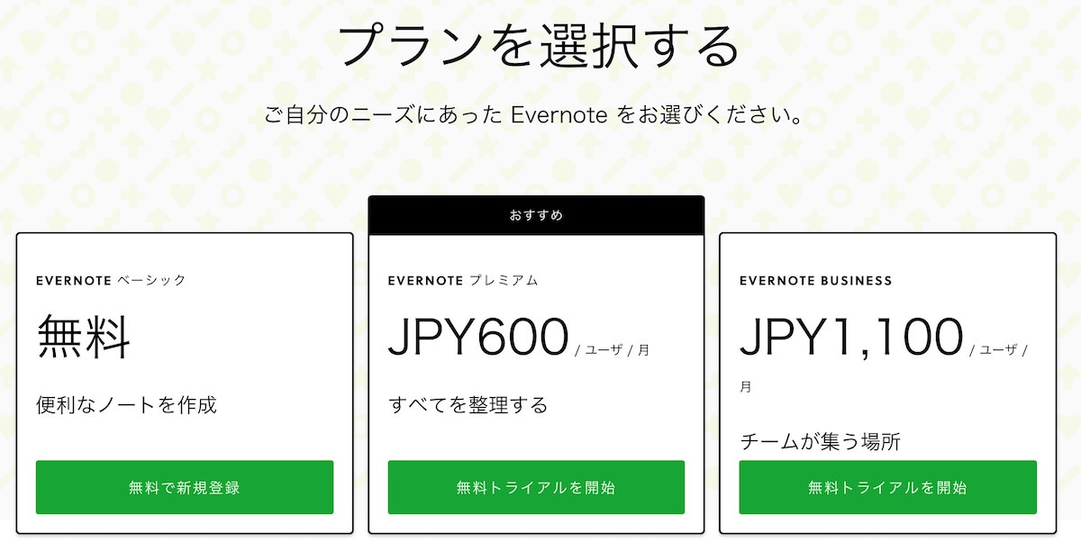 evernote-downgrade_1