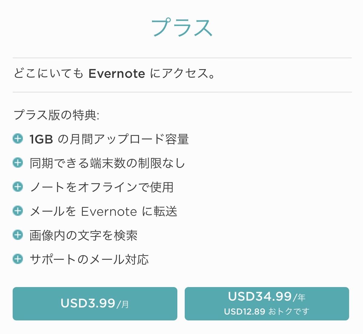 evernote-downgrade_6