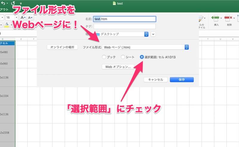 excel-web-html_4