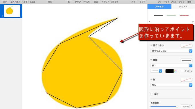 Keynoteで好きな図形を作る方法 010