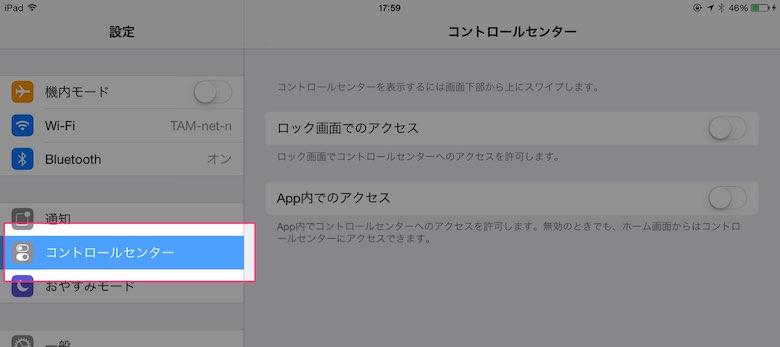 IPadでペイント系アプリを120 楽しむために必要な基本の設定項目 04