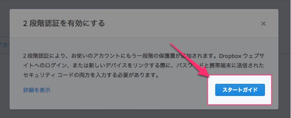 Dropboxユーザーが絶対すべき2段階認証の設定方法をカンタン解説 2
