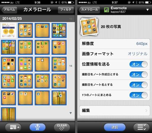 IPhoneホーム画面の整理の前には画面ショットをEvernoteに残しておく 2