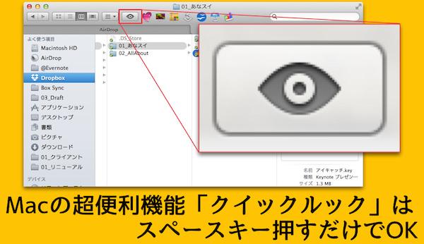 Macの超便利機能 クイックルック って実はスペースキー押すだけでOK