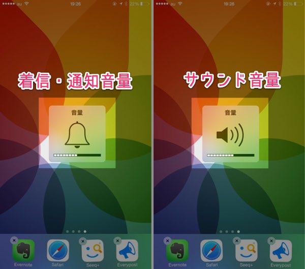 IPhoneで分かりにくい2種類の音量 着信通知音量 と サウンド音量 の違いと設定方法 1