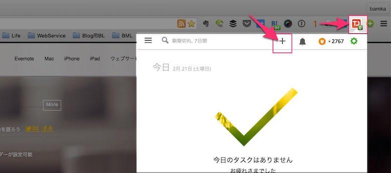 ウェブクリップはタスク化がオススメ EvernoteよりTodoistで保存しよう 2