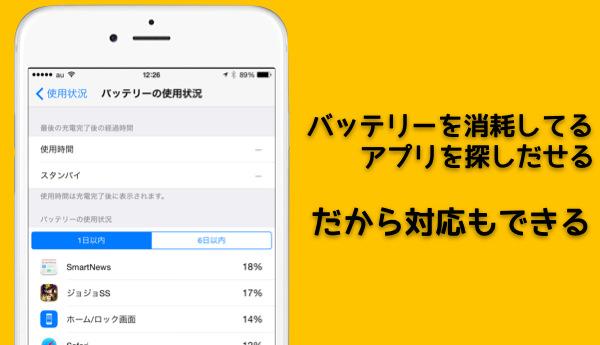 IPhoneでバッテリー消耗の激しいアプリを探して節約 対処する方法
