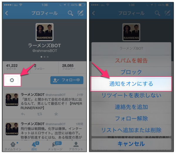 Twitterのアラート設定を活用しよう 通知設定が便利なアカウント達 2