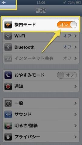 iPhoneの機内モードを設定する場所