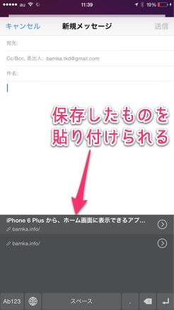 IPhoneでコピーした内容を保存でき 履歴からいつでも使える便利アプリ Clips 05