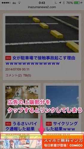 実はあんまり怖くない iPhoneのSafariで表示される画面下の追従型広告 3