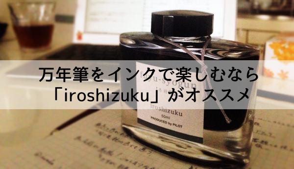 万年筆をインクで楽しむなら iroshizuku で自分のお気に入りの色を見つけよう