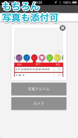 IPhoneアプリ ikki の紹介7