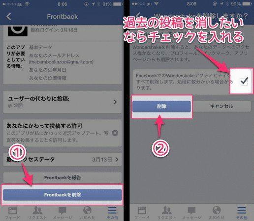 いいね しちゃったヤバいアプリを削除して不安から開放される方法 3