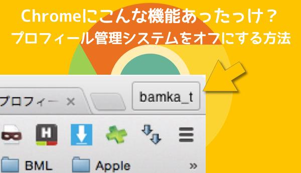Chromeの右上の名前が プロフィール管理システムをオフにする方法
