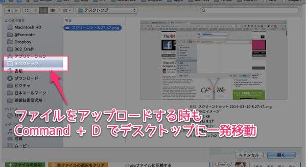 感動 MacのFinderでデスクトップを一発指定するショートカットが何かと便利 2