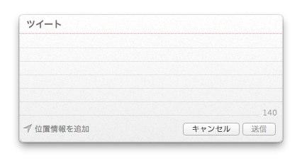 スクリーンショット 2013 01 10 23 38 24