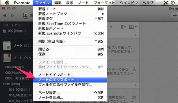Evernote エクスポートの仕方 1