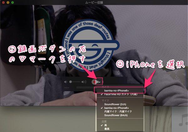 IPhoneの画面を動画で撮りたい方へ Macなら無料で超簡単 2