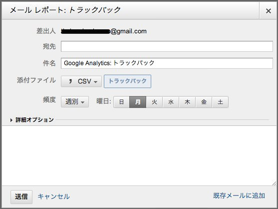 GoogleAnalyticsのトラックバックを定期配信 4