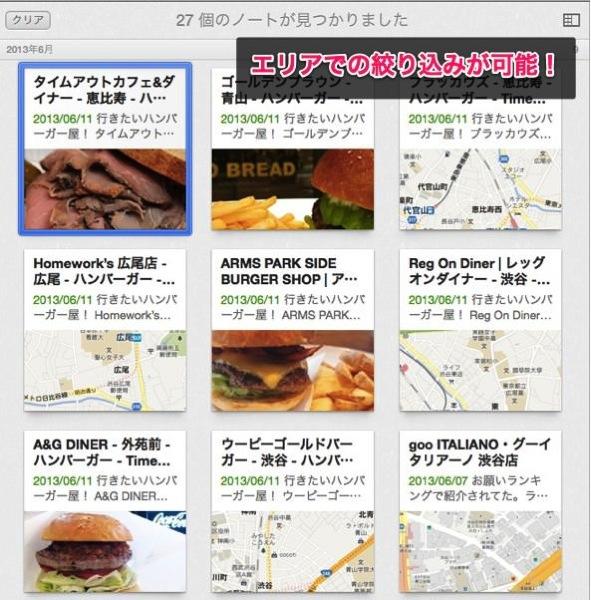 ワイルドカードを利用したタグ検索方法6