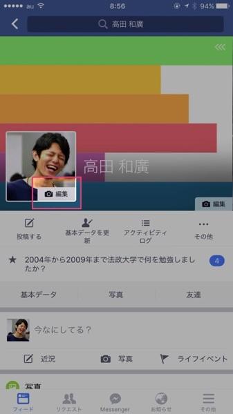 Fb profile dontnotice 001