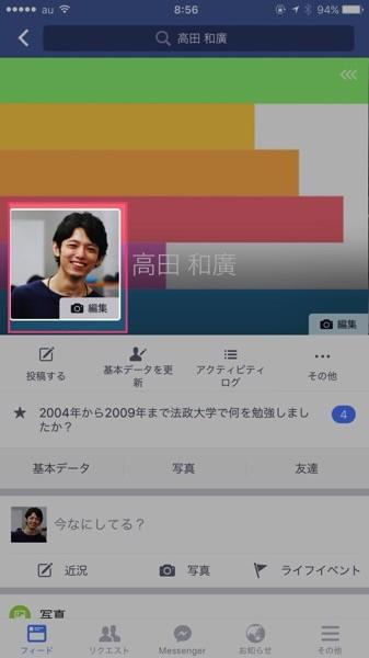 Fb profile dontnotice 005