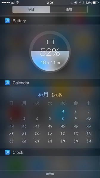 IPhoneが超便利になるオススメウィジェット05 Widget00