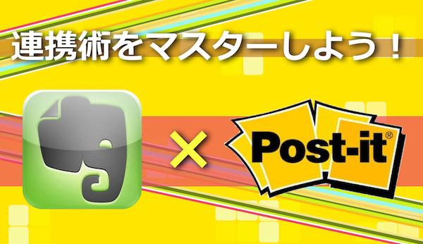 Evernote×ポストイットの連携術 保存アクションを設定して取り込む方法