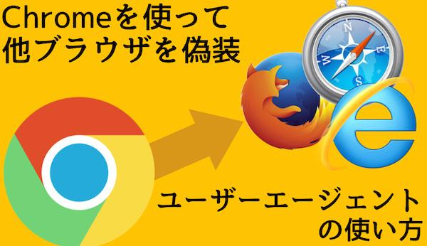 Chromeでユーザーエージェントを簡単に切り替える方法