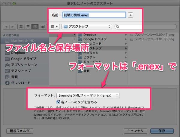 Evernoteの不要ノートをファイルとしてバックアップする方法