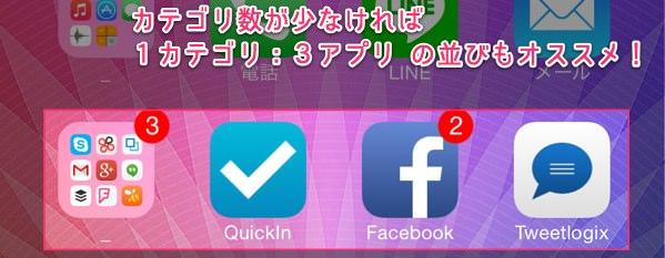 IPhone6ですべてのアプリを一画面に納めるホーム画面の整理術 4