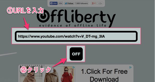 Youtubeの動画を超簡単ダウンロードできるウェブサービス offliberty 1