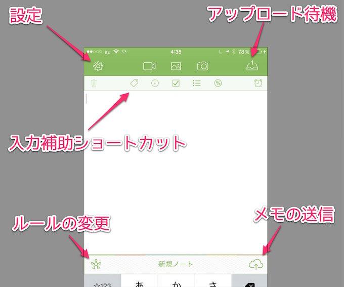アプリ StackOne の紹介 03