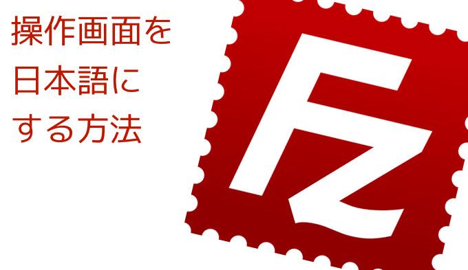 Filezilla japanese