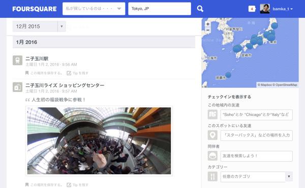foursquare-gcal-renkei_1
