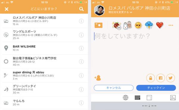 foursquare-gcal-renkei_2