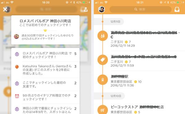 foursquare-gcal-renkei_4