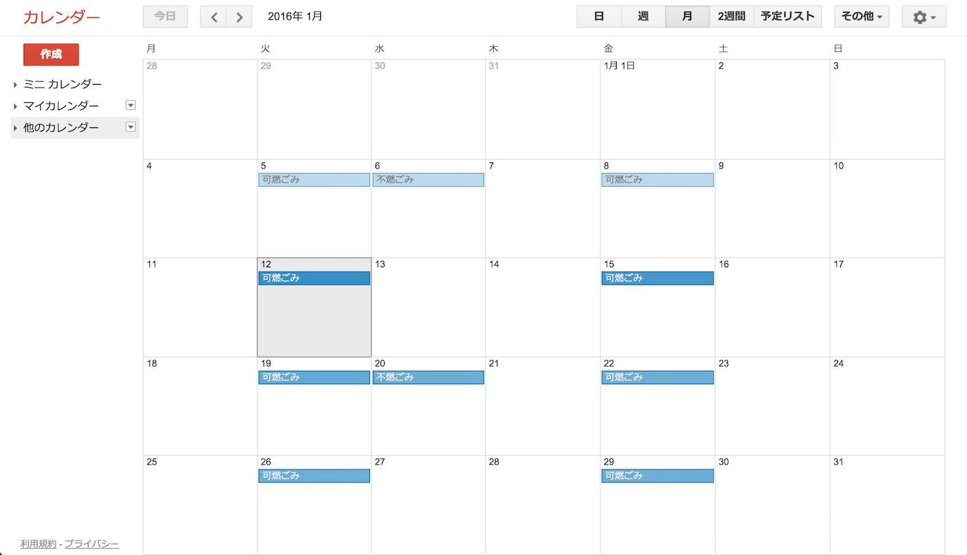 Gcal trash schedule 7