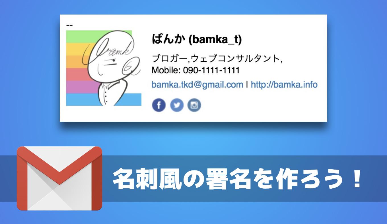 gmail-signature-maker