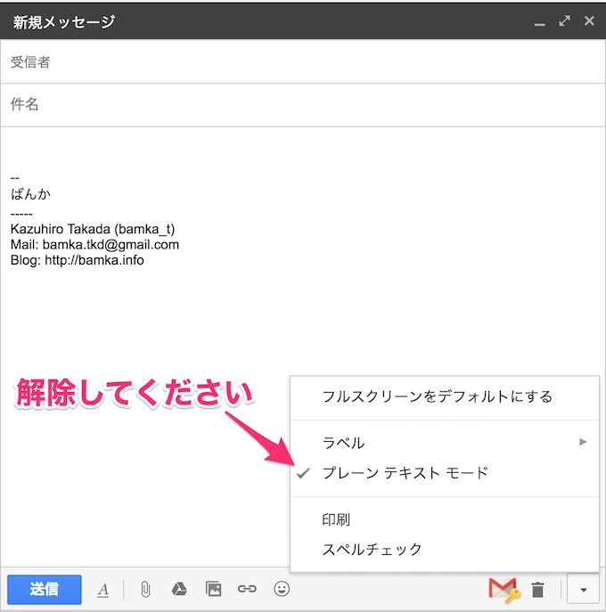 gmail-signature-maker_7