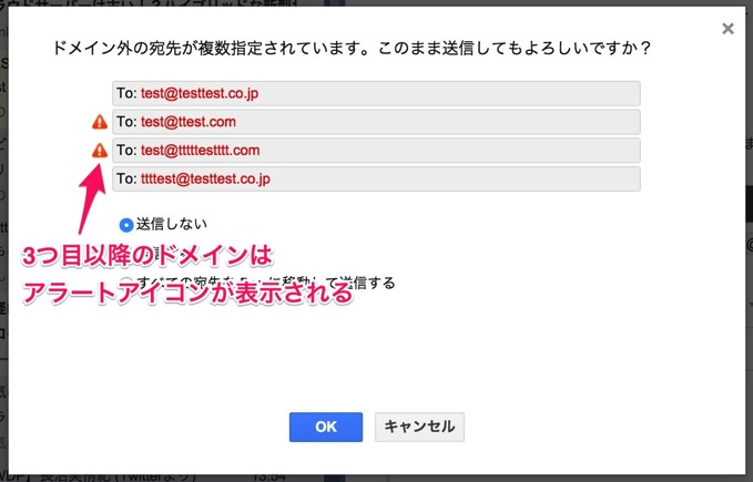 Gmail wrong transmission 02
